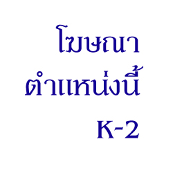 ตำแหน่งโฆษณา k-2
