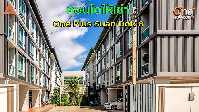 คอนโดให้เช่า One Plus Suan Dok 8 ตำบลสุเทพ อำเภอเมือง จังหวัดเชียงใหม่
