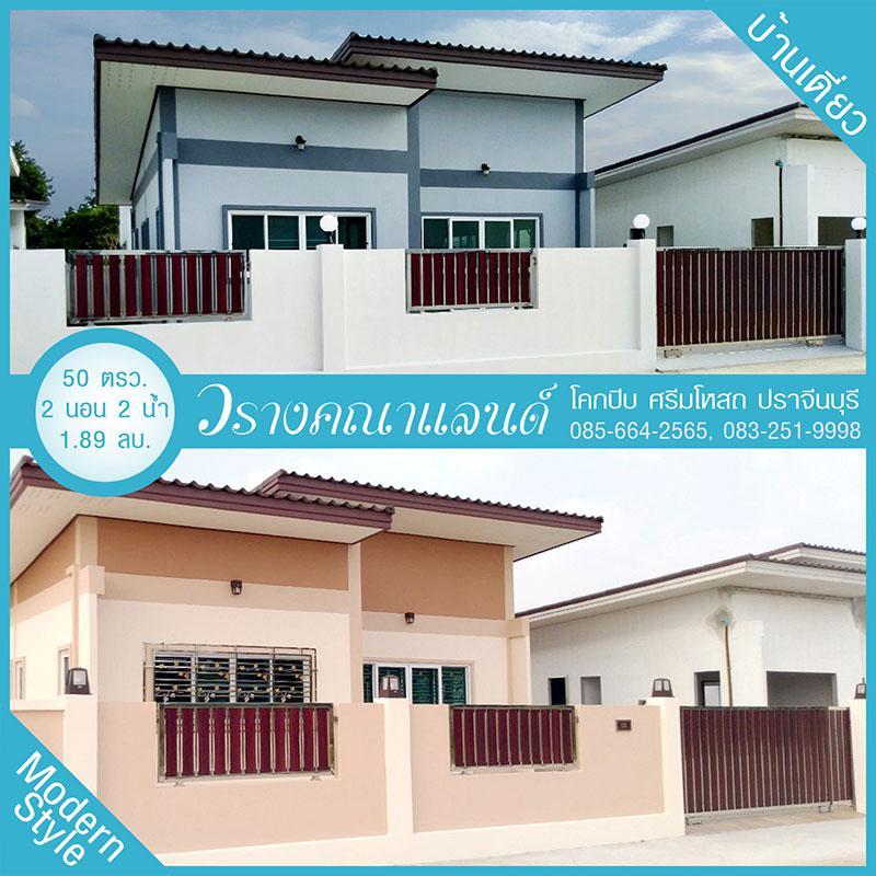 บ้านเดี่ยว 2 ห้องนอน 2 ห้องน้ำ 50 ตร.ว. ปราจีนบุรี