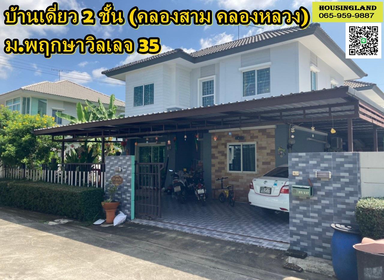 ขายด่วนบ้านเดี่ยว 2 ชั้น หมู่บ้านพฤกษาวิลเลจ 35