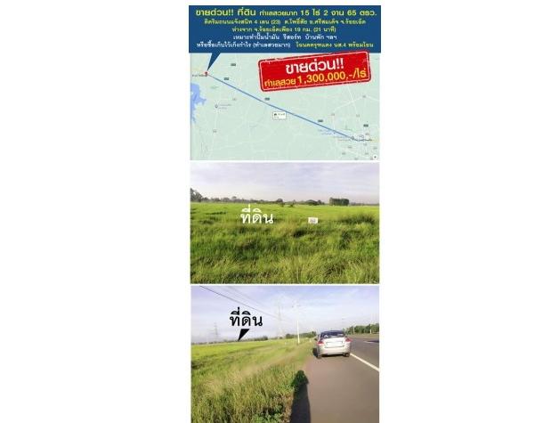 ขายด่วน!! ที่ดิน พื้นที่ 15 ไร่ 2 งาน 65 ตารางวา ทำเลสวยมาก ติดถนน 4 เลน (ถนนแจ้งสนิท จ.ร้อยเอ็ด)