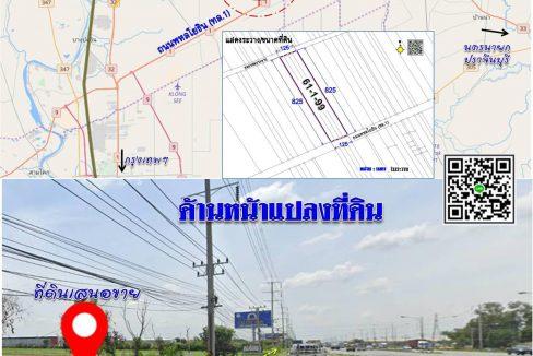ขายที่ดินติดถนนพหลโยธินหน้ากว้าง 125 เมตร,อ.วังน้อย จ.พระนครศรีอยุธยา, 61-1-99 ไร่
