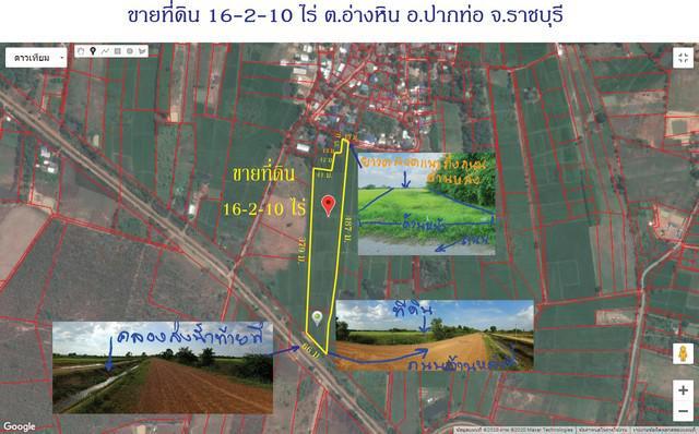 ขายที่ดิน พื้นที่ 16-2-10 ไร่ สถานที่หมู่ 5 ตำบล อ่างหิน อำเภอปากท่อ จังหวัดราชบุรี