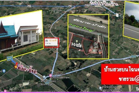 บ้านสวยติดน้ำในเมือง บนโฉนด 3-2-32 ไร่ ติดถนนใหญ่ หน้ากว้าง ใกล้ห้างโรบินสัน 10 กม. สระบุรี