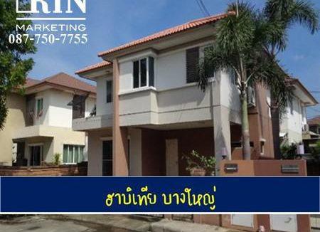 บ้านเดี่ยว ฮาบิเทีย บางใหญ่ หลังใหญ่ ราคาถูก