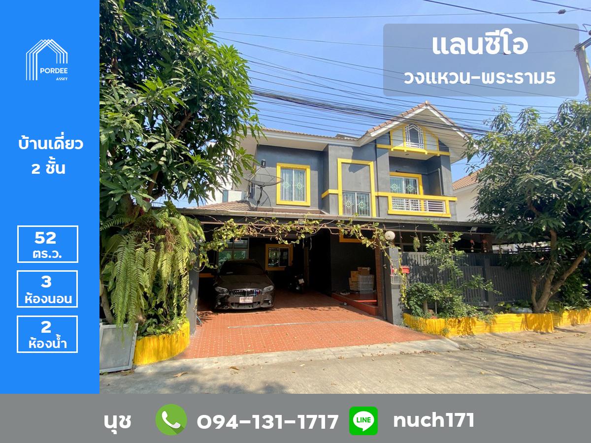 ขายบ้านเดี่ยว แลนซีโอ วงแหวน-พระราม 5 (Lanceo Wongwaen-Rama 5)