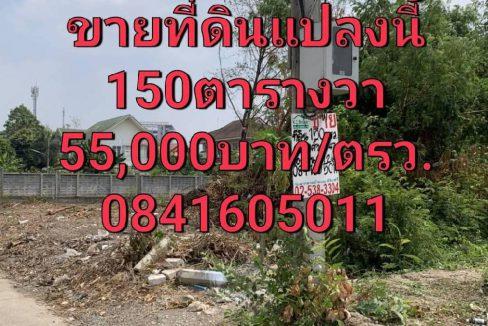 ขายที่ดิน 150 ตารางวา ในหมู่ไชยพิทักษ์1 ซอยชินเขต2/8