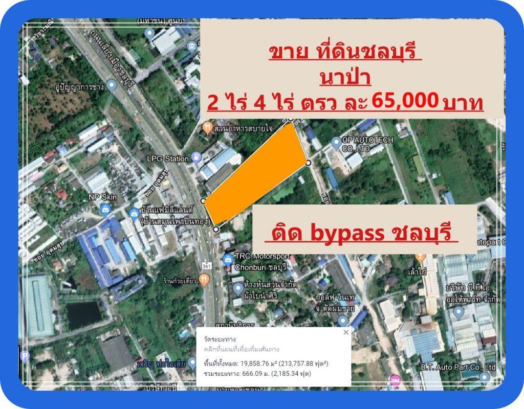 ที่ดิน ชลบุรี ตำบล นาป่า ติด บายพาส ชลบุรี 2 ไร่ 4 ไร่ ตรว ละ 65,000 บาท