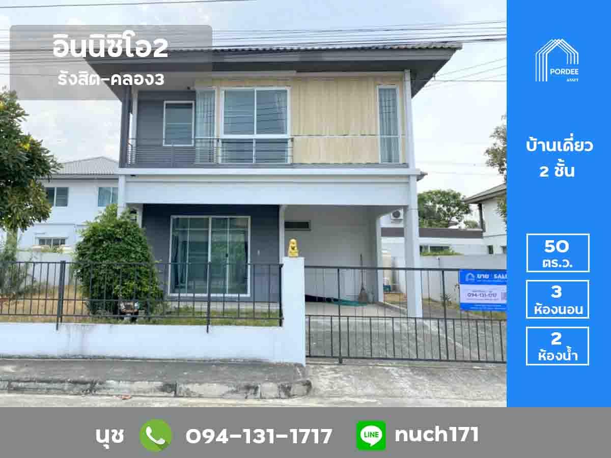 ขายบ้านเดี่ยว อินนิซิโอ2 รังสิต-คลอง3 – Inizio2 Rangsit-Klong3