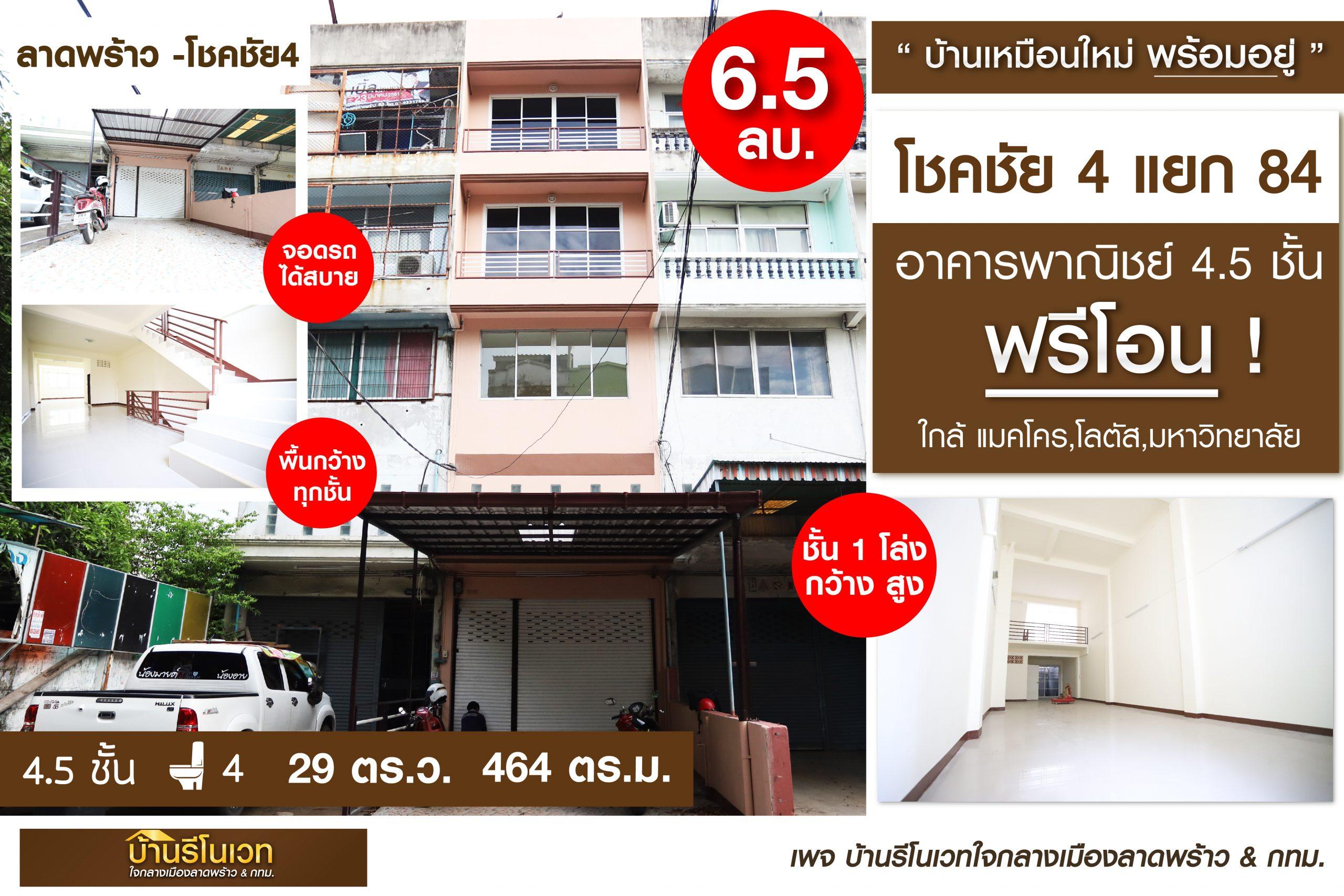 อาคารพาณิชย์ 4.5 ชั้น โชคชัย 4 แยก 84