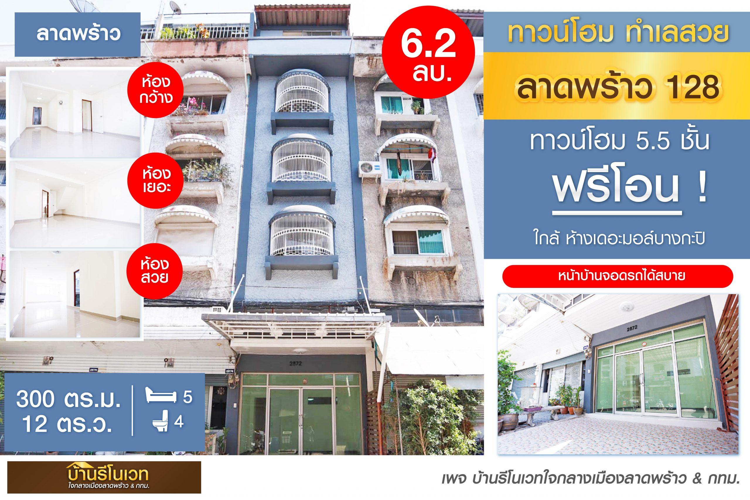 ทาวน์โฮม 5.5 ชั้น ลาดพร้าว 128
