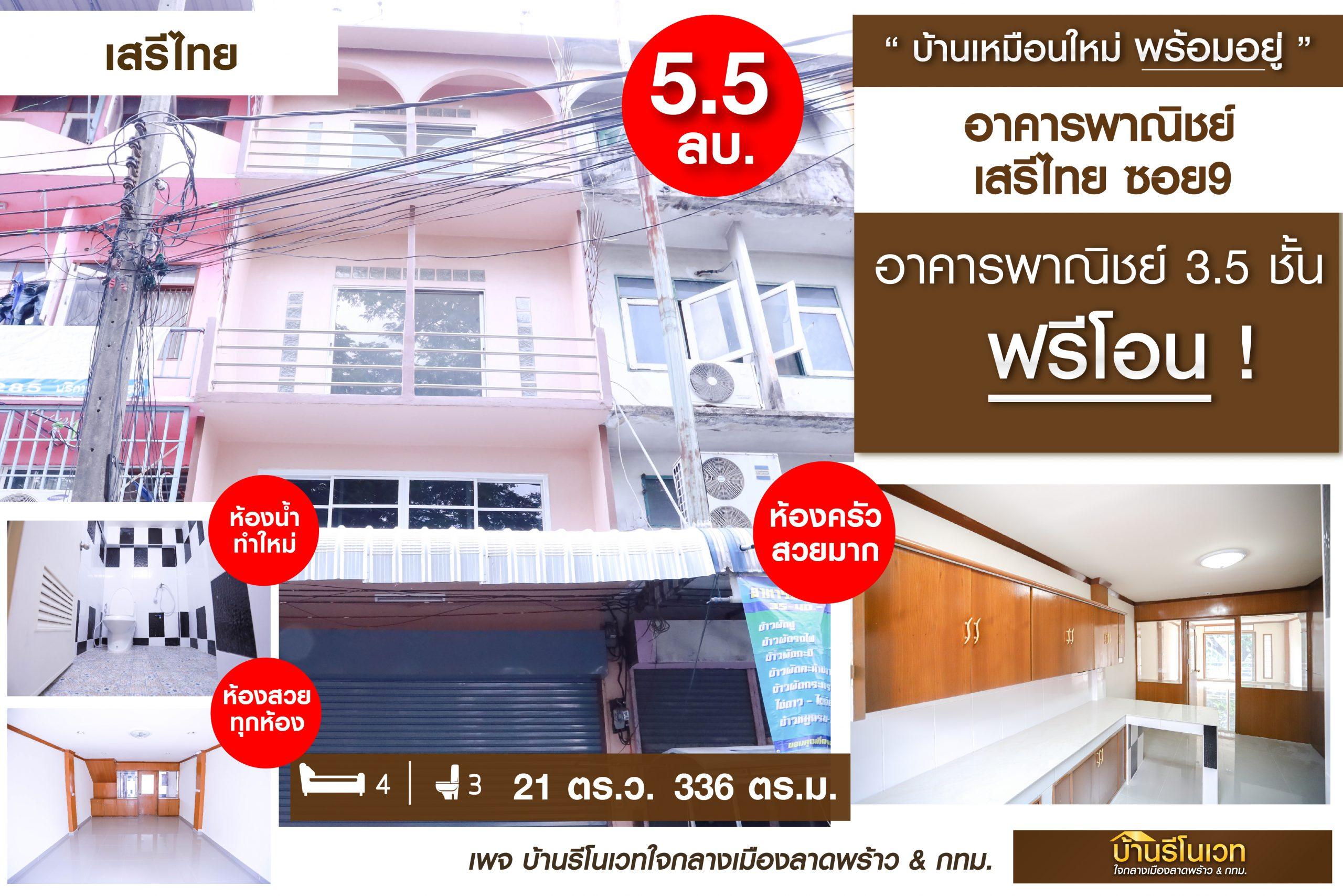 อาคารพาณิชย์ 3.5ชั้น เสรีไทซอย9