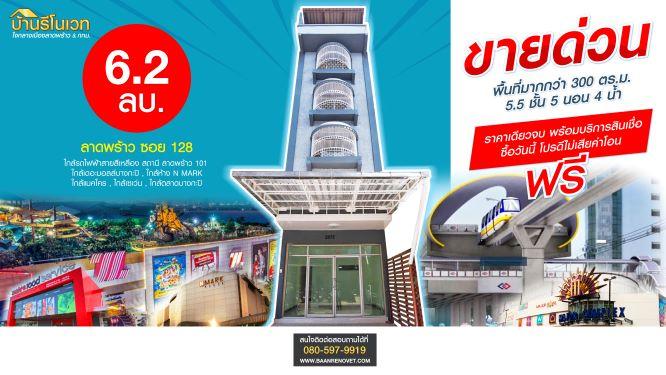 ขายราคาพิเศษ ทาวน์โฮม 5.5 ชั้น ลาดพร้าว 128