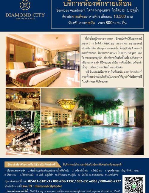 Hotel voucher-thai