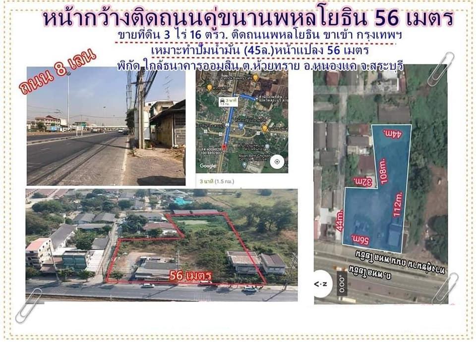ขายที่ดินสระบุรี 3 ไร่ 16 ตรว. ติดถนนพหลโยธิน ขาเข้า กรุงเทพฯ หน้าแปลง 56 ม อ.หนองแค 098-513-6286