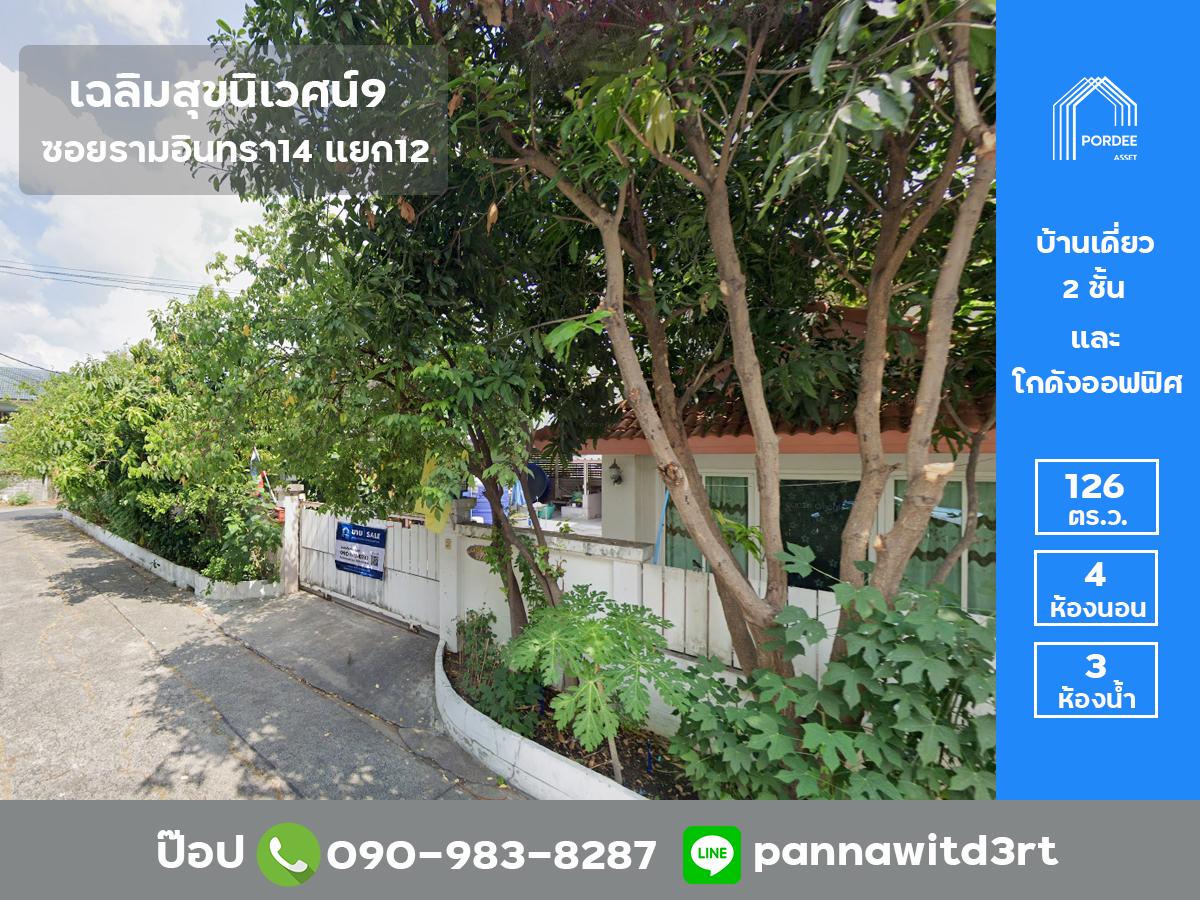 ขายบ้านเดี่ยว (หลังมุม) 126 ตร.ว. หมู่บ้านเฉลิมสุขนิเวศน์9 ซอยรามอินทรา14 แยก12 (ใกล้รถไฟฟ้าสายสีชมพู สถานีมัยลาภ)