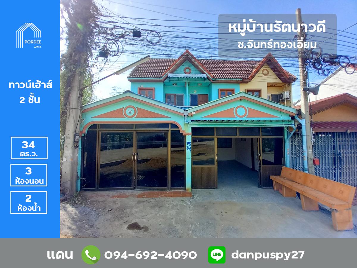 ขายทาวน์เฮ้าส์ (หลังริม) หมู่บ้านรัตนาวดี จันทร์ทองเอี่ยม ใกล้ MRT สถานีคลองบางไผ่ ทำเลดีมาก