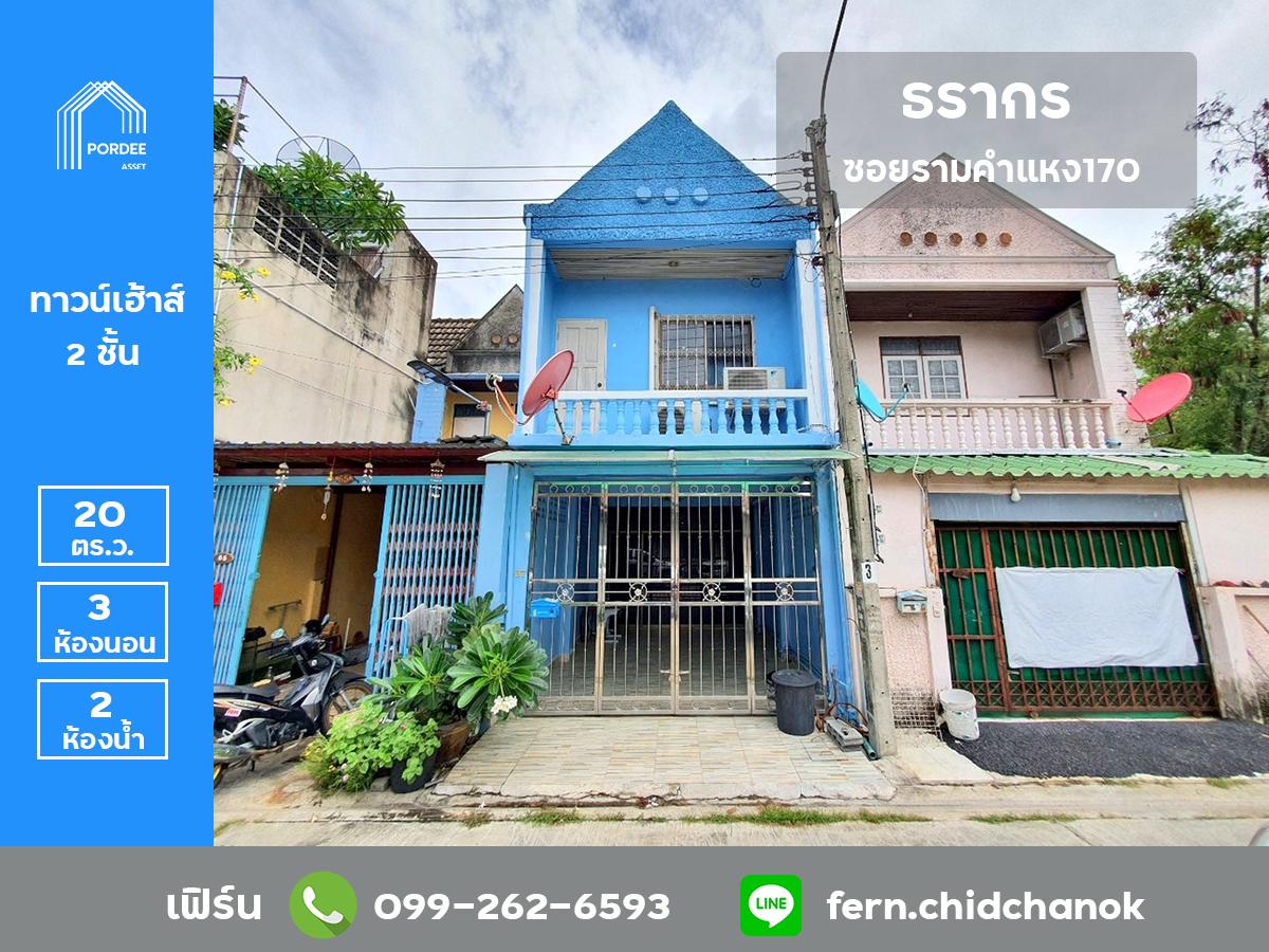 ขายทาวน์เฮ้าส์ หมู่บ้านธรากร ซอยรามคำแหง170 แยก15 มีนบุรี ปรับปรุงใหม่พร้อมอยู่