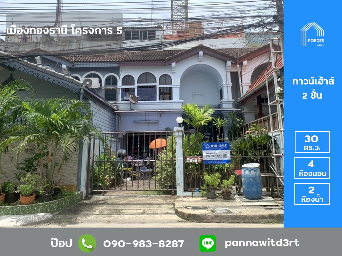 ลดราคาถูกมาก!! ขายทาวน์เฮ้าส์ 30 ตร.ว. หมู่บ้านเมืองทองธานี โครงการ 5 (ใกล้รถไฟฟ้าสายสีชมพู สถานีเมืองทองธานี)