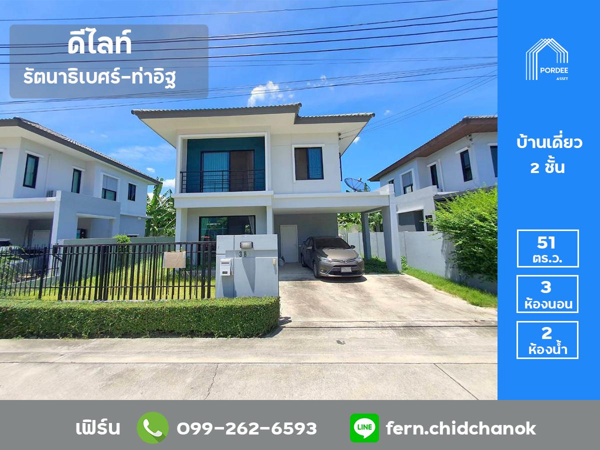 ถูกที่สุดในโครงการ!! ขายบ้านเดี่ยว ดีไลท์ รัตนาธิเบศร์-ท่าอิฐ นนทบุรี