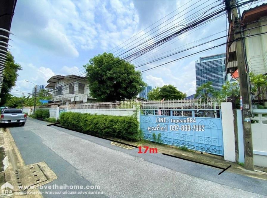 ขายที่ดิน ซอยมหาลาภ ริมคลองประปาฝั่งซ้าย ถนนประชาราษฎร์สาย2 149ตรว.