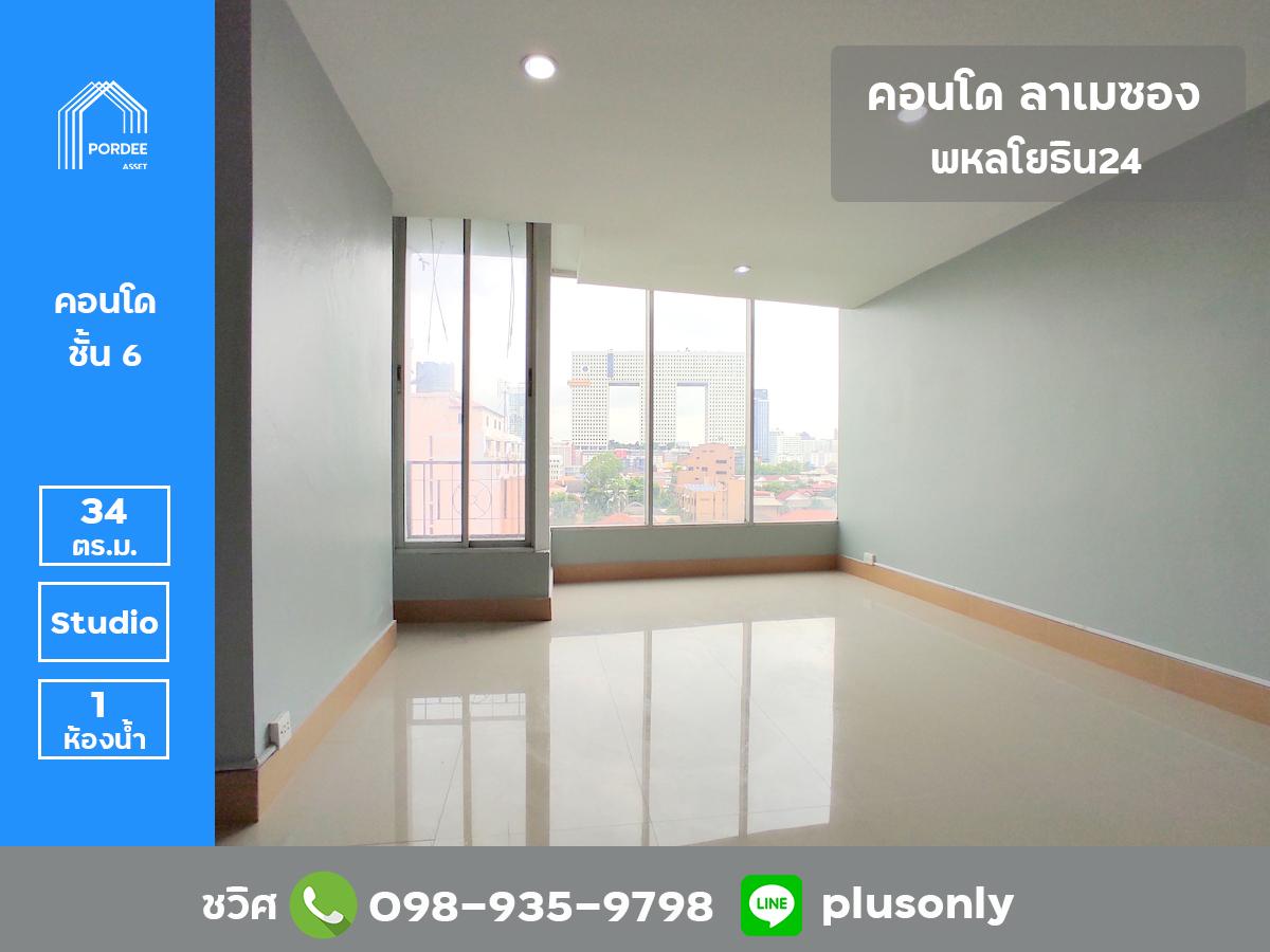ขายคอนโด ลาเมซอง พหลโยธิน24 วิวตึกช้าง รัชโยธิน ใกล้ BTS สถานีพหลโยธิน24 (La Maison 24 Phaholyothin)
