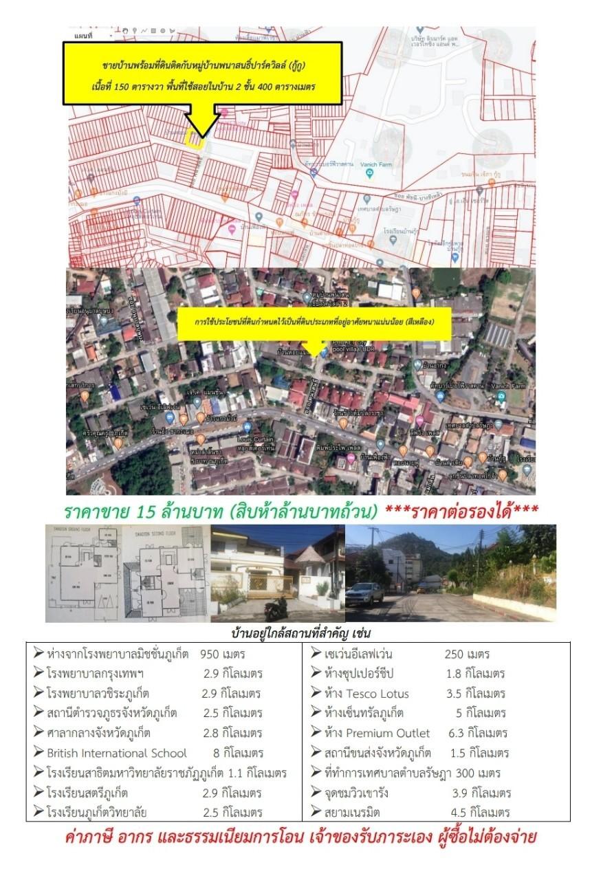 ขายด่วน!!! บ้านพร้อมที่ดิน เนื้อที่ 150 ตารางวา พื้นที่ใช้สอยในบ้าน 2 ชั้น 400 ตารางเมตร *ราคาต่อรองได้